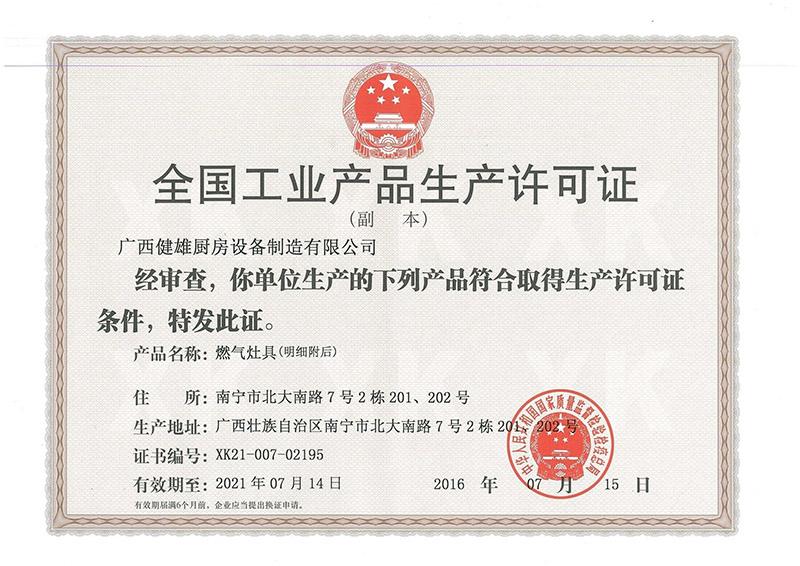 万博man手机端燃气生产许可证副本