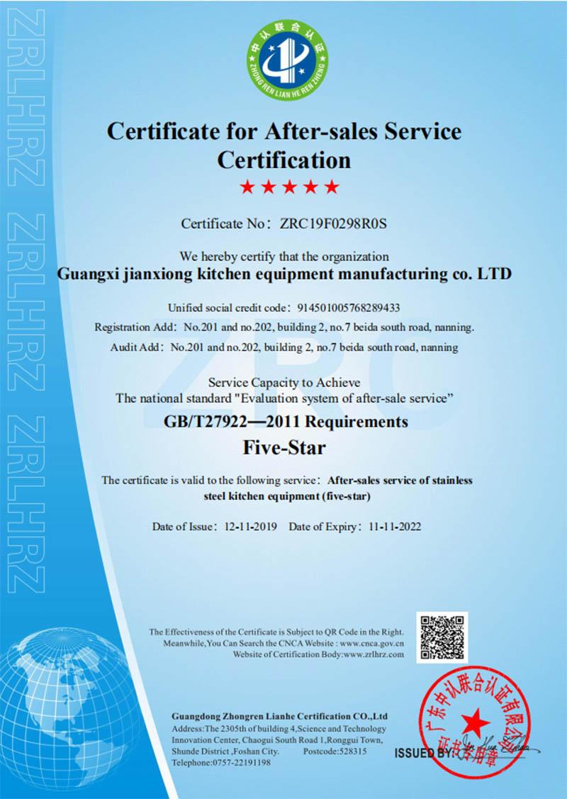 售后服务认证-英文