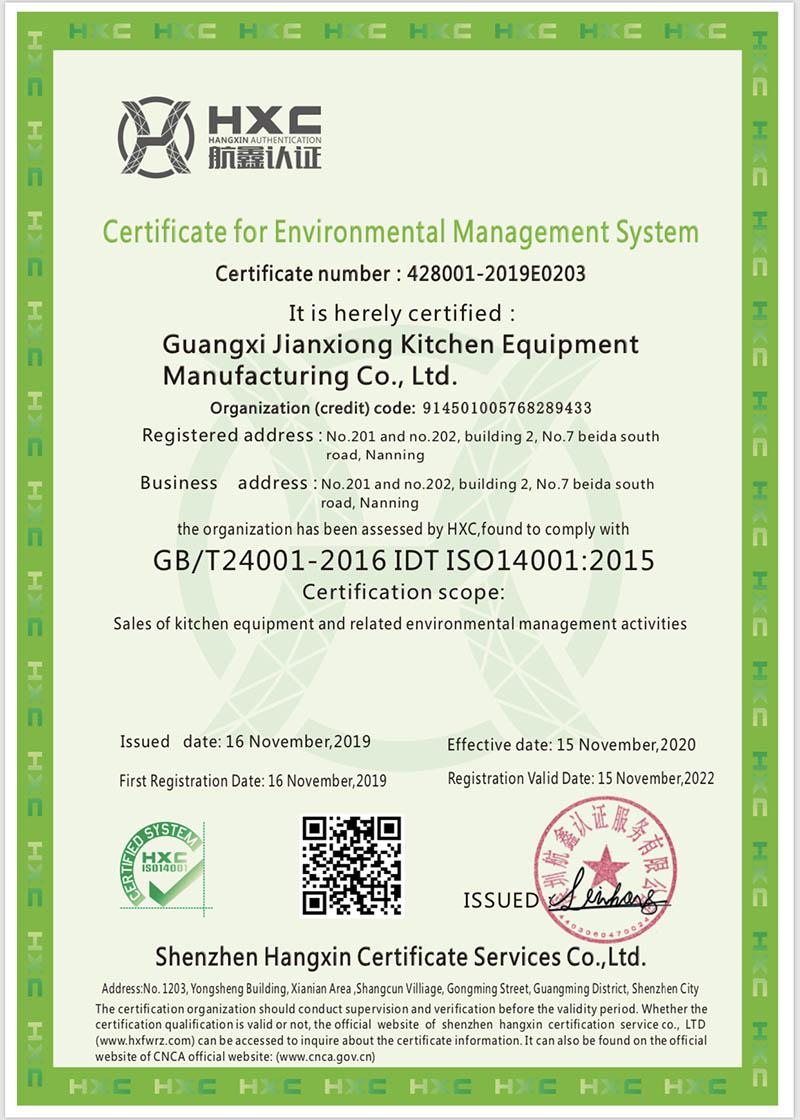 环境管理证书-英文
